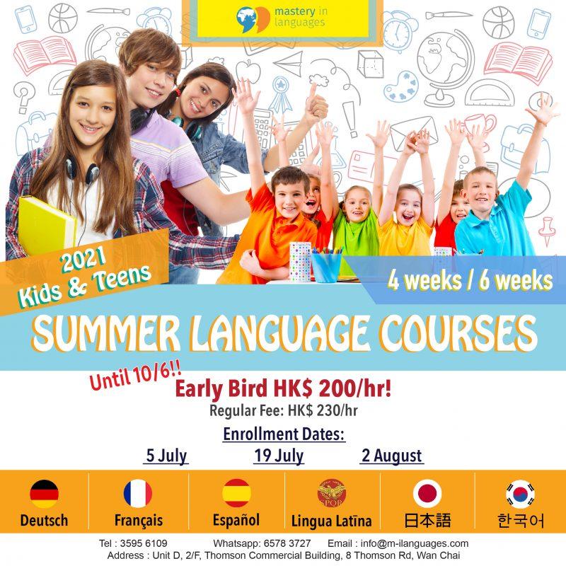 Hong Kong Summer Courses 2021